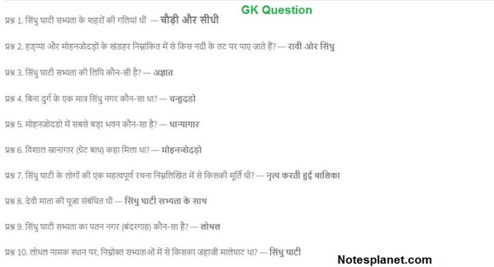 GK question and answer in hindi