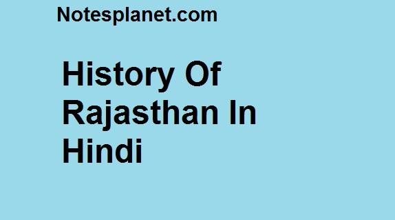 History Of Rajasthan In Hindi