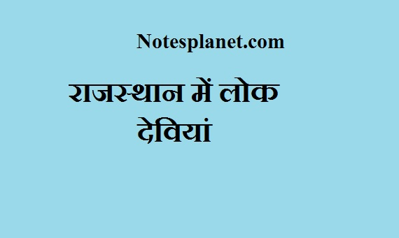 राजस्थान में लोक देवियां