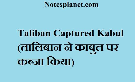 Taliban Captured Kabul